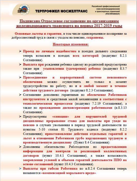 КОЛЛЕКТИВНЫЙ ДОГОВОР ОАО РЖД 2017 2019 ТЕКСТ СКАЧАТЬ БЕСПЛАТНО